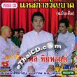 Karaoke VCD : Tossapol Himmapan - Lhae Tum Kwan Nark