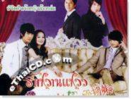 Taiwanese serie : Romantic Princess - Box 1