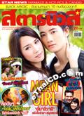 Star News : vol.  265