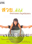 Book : Suay Sung Dai
