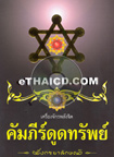 Book : Kham Pee Dood Trup