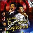 Concert VCDs : Pun & Charus - Soang Poo Ying Yai