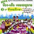 VCD : Rong Ten Pleng Anubarn Vol.3 - Sungkom Sueksar