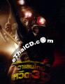 My Bloody Valentine 3 D [ DVD ]
