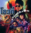 Oow Tee 2 [ VCD ]