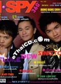 I-SPY : Vol. 243 [May 2009]