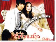 Taiwanese serie : Romantic Princess - Box 2