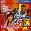 Karaoke VCD : Poifai Malaiporn & Sao Mard Mega Dance - Koo Hit Koo Hot