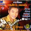 Karaoke VCD : Aussawin Srithong - Ruam Hit 14 Pleng Dung