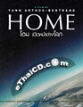 Home [ DVD ]