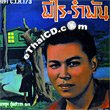 Collectibles Records Vol.5 : Suthep Wongkumhaeng