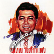 Collectibles Records Vol.7 : Suthep Wongkumhaeng