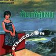 Collectibles Records Vol.16 : Karn Kaewsupan