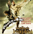 The Forbidden Kingdom [ VCD ]