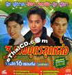 CD+Karaoke VCD : Ruam Hit - 3 Theppabut Sood Lhor
