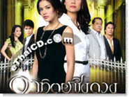 Thai TV serie : Arthit Ching Duang - Box.1