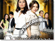 Thai TV serie : Arthit Ching Duang - Box.2