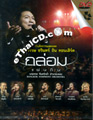 Concert DVD : Charin Nuntanakorn - Glorm Pandin