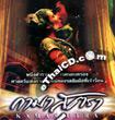 Kama Sutra [ VCD ]
