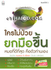 Book : Klai Mai Puay Yok Mue Kuen