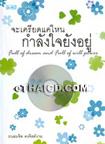 Book : Ja Kried Kae Nai Kum Lung Jai Yung Yoo
