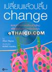 Book : Change