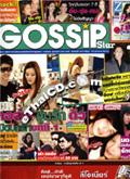 Gossip Star : vol. 207