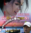 If You Are The One [ VCD ]