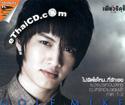Karaoke VCD : Golf + Mike - Mai Phid Chai Mhai Tee Ruk Ter