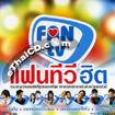 Grammy : Loog Thoong - Fan TV Hit