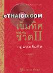 Book : Khem Tid Chewit II