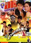 'Hero 1000 Ruk' lakorn magazine (DaraPappayon)