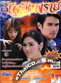 'Plerng Prai' lakorn magazine (DaraPappayon)