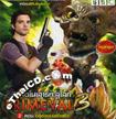 Primeval : Series 3 - Vol.2
