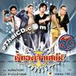Thai TV serie : Poo Gorng Jao Saney - set #20