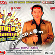 Karaoke VCD : Yordruk Salukjai - Loog Thoong Talordkarn