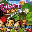 Pong Larng Sa-orn Season II : Joh Waylar Har Kai Thongkum Vol.1