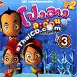 Pong Larng Sa-orn Season II : Joh Waylar Har Kai Thongkum Vol.3