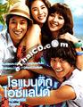 Romantic Island [ DVD ]