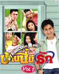Thai TV serie : Baan Nee Mee Ruk - Box set #1 - Episode.1-10