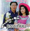 Raeng Tien [ VCD ]