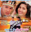 Pror Wa Chun Ruk Ter [ VCD ]