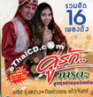CD+Karaoke VCD : Seri + Tippawan - Koo Ruk...Pasata