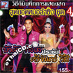Concert VCD : Buapun Tungsoe VS Srijun Wesri - Sood Yord Morlum Sing Vol.4