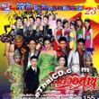 Morlum concert : Sieng Isaan band vol.23