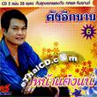 Tossapol Himmapan : Dung Eak  Narn Vol.6 - Pee Nah Tang Nae