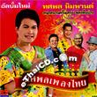 Tossapol Himmapan : Tossapol Pleng Thai