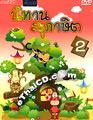 Nitarn Supasit Vol.2 [ DVD ]
