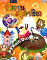 Nitarn Supasit Vol.4 [ DVD ]