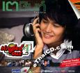 Karaoke VCD : Techin Chayuti - Techin